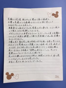 神奈川県 塗装 お客様の声 湘北技建